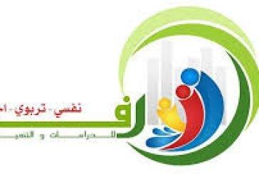 مركز رفاه للتنمية الأسرية بالدمام ينظّم محاضرة