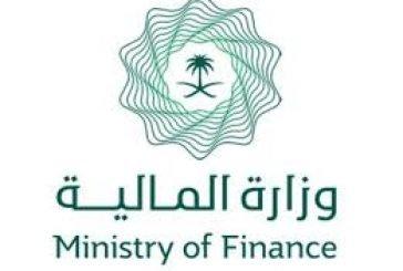 وزارة المالية تعلن إقفال طرح شهر أغسطس2020م من برنامج صكوك المملكة المحلية بالريال السعودي