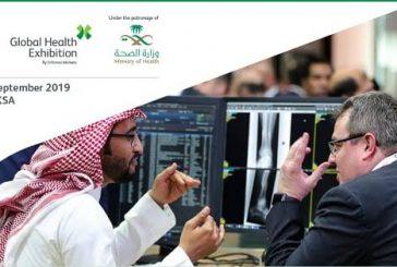 انطلاق فعاليات قمة الرياض العالمية للصحة الرقمية غداً