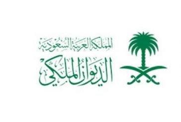 الديوان الملكي: وفاة الأمير عبدالعزيز بن عبدالله بن عبدالعزيز ابن تركي آل سعود