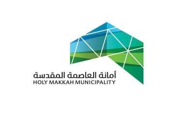 بلدية العمرة بمكة تواصل جولاتها الرقابية وتُغلق مستودعاً مخالفاً للسراميك
