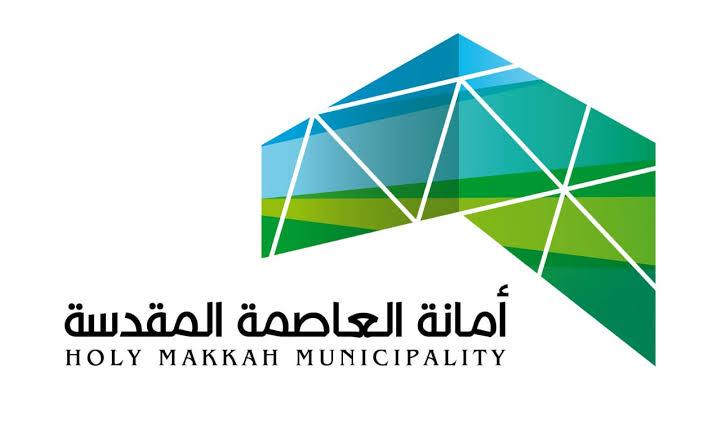 بلدية العزيزية بمكة المكرمة تغلق 5 منشآت تجارية