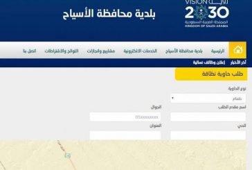 بلدية الأسياح تطلق خدمة طلب الحاويات إلكترونياً
