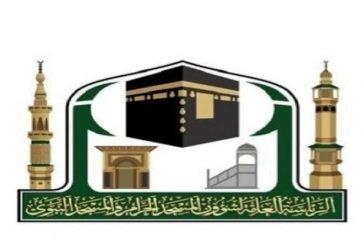 أكثر من 30 درساً ومحاضرة بالمسجد الحرام تم بثها في موسم الحج هذا العام عن بُعد