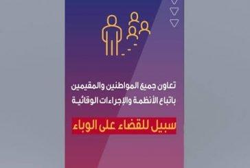 هيئة الأمر بالمعروف بمحافظة وادي الدواسر تفعّل حملة