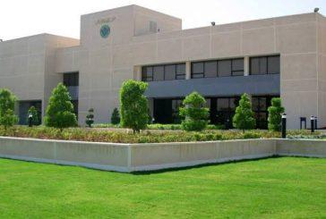 معهد الإدارة العامة ينفذ برامجه المخصصة لإيفاد موظفي الدولة في مقار المعهد وبرامجه الإعدادية