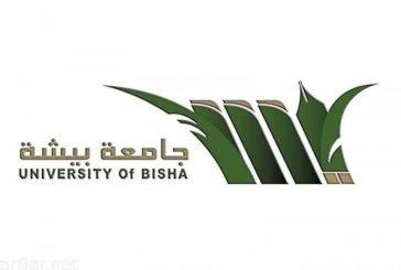 جامعة بيشة تقر ضوابط سير العملية التعليمية ضمن الاجراءات الاحترازية