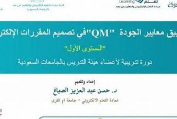 تنفيذ برنامج التربية الذكية عن بعد بتعليم مكة المكرمة