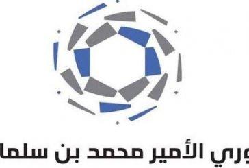 تعادلات وانتصارات في افتتاح الجولة 32 من دوري الأمير محمد بن سلمان للدرجة الأولى