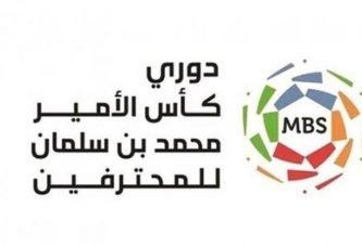 دوري كأس الأمير محمد بن سلمان : الاتفاق يستضيف الفيحاء غداً
