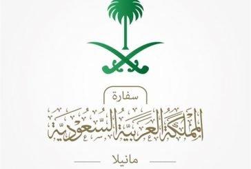 سفارة المملكة بالفلبين تبدأ استقبال طلبات تأشيرات العمل اعتباراً من بعد غد