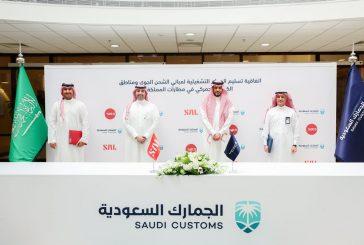 الجمارك توقّع 8 اتفاقيات لرفع كفاءة الخدمات التشغيلية في مناطق الشحن بمطارات المملكة