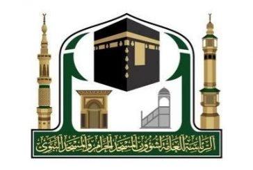 رئاسة المسجد النبوي تنظم ورشة عمل لمناقشة التحول الرقمي بالمشاريع المرتبطة بمبادرات الخطة الاستراتيجية 2024