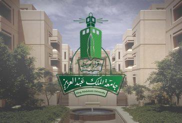 جامعة الملك عبدالعزيز: اختبارات طلبة الانتساب ستكون عن بُعد