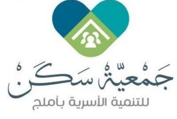 جمعية سكن بأملج تحتفل بخريجي برنامجها التدريبي