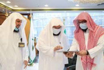 تدشين المنصة التعليمية لمعهد الحرم المكي الشريف