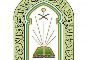 الشؤون الإسلامية بحائل تنظم عدداً من الكلمات الإرشادية التوعوية