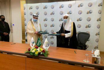 منظمة التعاون الإسلامي ورابطة العالم الإسلامي توقعان مذكرة تفاهم