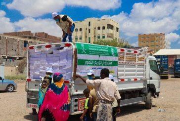 مركز الملك سلمان للإغاثة يواصل توزيع التمور للنازحين بعدن