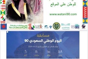 مائتان وواحد وثلاثون ألف زائرا لموقع اليوم الوطني 90