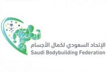 الاتحاد السعودي لكمال الأجسام ينظم