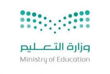 تعليم الطائف يشرع في توزيع أجهزة لوحية للطلاب والطالبات