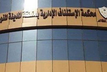 محكمة الاستئناف بالمدينة تلغي قراراً بتغريم طبيب 70 ألف ريال