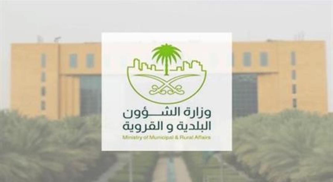 """""""الشؤون البلدية"""" تدعو للمشاركة في صناعة القرار لتحسين المشهد الحضري في مدن المملكة"""