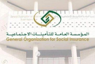 التأمينات: إيقاف دعم العاملين في المنشآت المتأثرة من تداعيات كورونا التي لم يشملها التمديد وإعادة تفعيل اشتراكاتهم