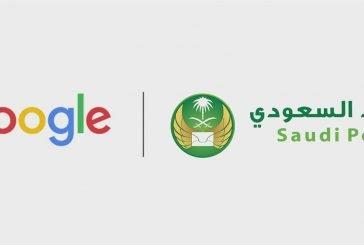البريد السعودي و