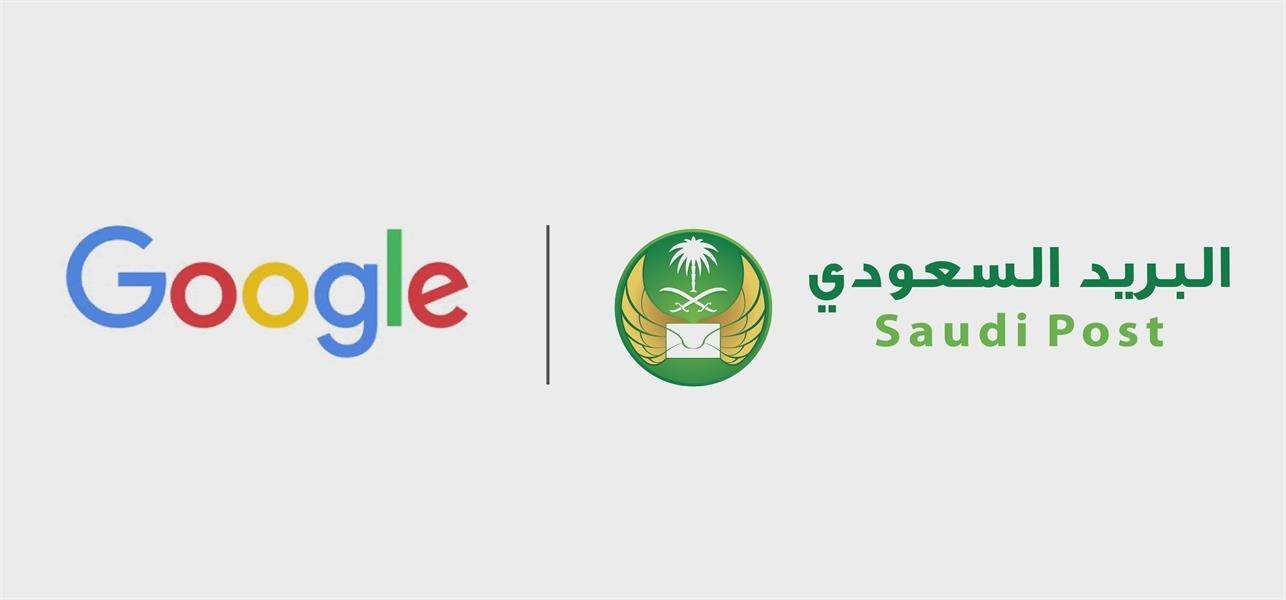 """البريد السعودي و""""جوجل"""" يطلقان خدمة """"الناشر التجاري"""" لأول مرة في الشرق الأوسط"""