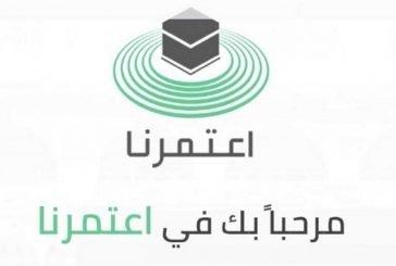 معهد خادم الحرمين للحج والعمرة يكشف التحديثات المتوقعة على تطبيق