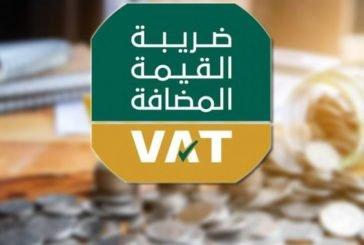 تعديلات اللائحة التنفيذية لضريبة القيمة المضافة بعد فرض ضريبة التصرفات العقارية