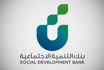 بنك التنمية الاجتماعية يثير موجة تندر بسبب