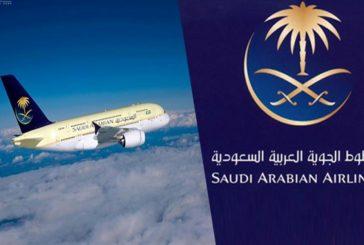 الخطوط السعودية تكشف عن موعد فتح الرحلات الدولية