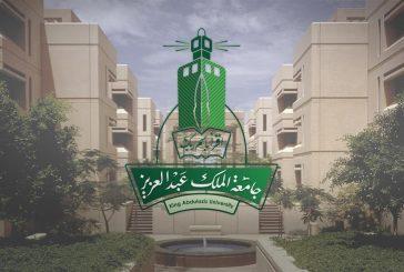 جامعة الملك عبدالعزيز تقرر عقد الاختبارات النصفية والنهائية حضورياً