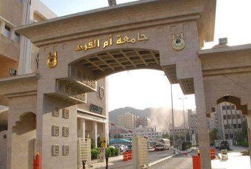 8 شهادات عالمية للمتدربين في دبلوم السياحة والضيافة من جامعة أم القرى
