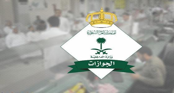 """""""الداخلية"""" تُعلن فتح باب القبول والتسجيل في """"الجوازات"""" على رتبة """"جندي"""""""