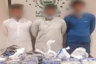 شرطة دبي تقبض على عصابة دولية وتحبط ترويج 33 كجم 