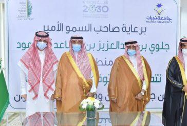 الأمير جلوي بن عبدالعزيز يلتقي مدير جامعة نجران وأمين مجلس شباب المنطقة ويشهد توقيع مذكرة شراكة بينهما