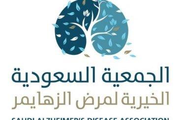 جمعية الزهايمر تودع المرضى وذويهم بهدايا رحلات الخير
