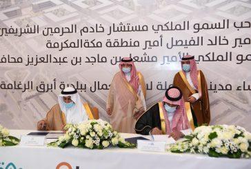 الأمير مشعل بن ماجد يشهد مراسم توقيع عقد إنشاء أول مدينة متكاملة لسكن العمال بمحافظة جدة