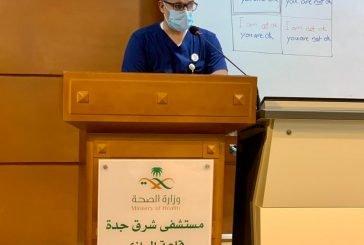 مستشفى شرق جدة يدشن مشروع قائد التميز المؤسسي