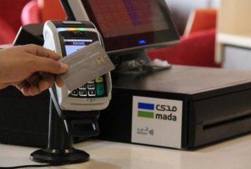 تسجيل 2 مليار عملية دفع إلكتروني عبر أجهزة نقاط البيع بالمملكة