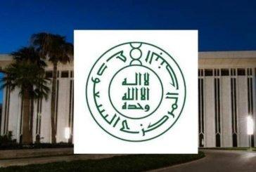 البنك المركزي السعودي: العملة الرقمية