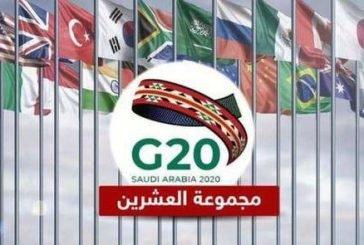 برئاسة المملكة وزراء مالية مجموعة العشرين يعلنون عن إجراءات جديدة لمبادرة