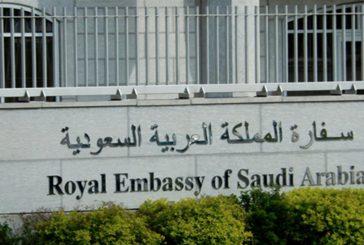توجيه سامٍ بإعادة فتح العمل القنصلي بسفارة المملكة في اليمن