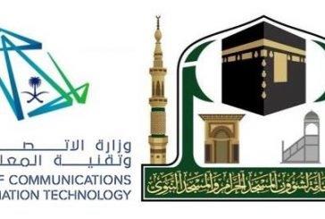 وزارة الاتصالات ورئاسة الحرمين تطلقان المرحلة الثانية من منصة منارة الحرمين