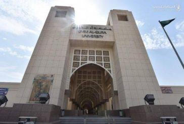 جامعة أم القرى تتقدَّم 5 مراتب في تصنيف الجامعات العربية