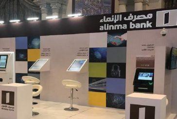استقالة الرئيس التنفيذي لمصرف الإنماء وتعيين عبدالله الخليفة بديلاً